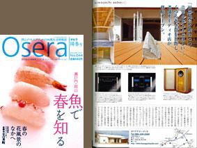 Osera陽春号